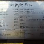 八王子ラーメン 麵屋 Ajito