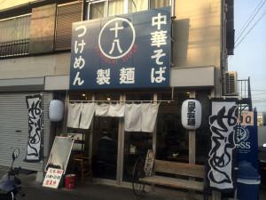 八王子高倉町 十八製麺 中華そば