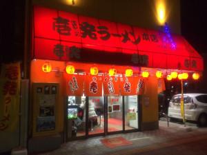 壱発ラーメン 八王子本店 万町
