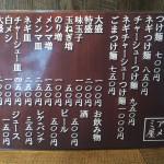 八王子ラーメン アメミ屋 冨士森