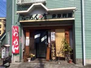八王子 片倉 多摩利屋 ラーメン