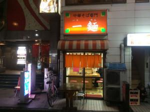 八王子ラーメン 深夜営業 一麺 三崎町