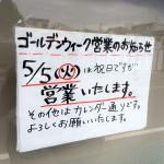 八王子ラーメン タンタン チャーシューメン