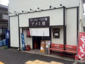 八王子ラーメン アメミ屋 チャーシューメン