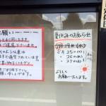 八王子ラーメン タンタン 八王子駅南口 尾張屋滝井製麺所