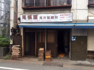 尾張屋 滝井製麺所 八王子駅南口