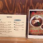 十八製麺 八王子 日野バイパス 期間限定 辛冷おろし