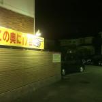 江川亭 八王子北店 醤油豚骨 背脂チャッチャ系