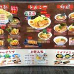 ラーメン春樹 八王子 つけ麺 900g 南口 チェーン店
