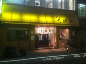 東池袋大勝軒 八王子店 台湾まぜそば