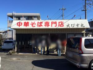 八王子ラーメン 片倉 えびす丸 中華そば専門店