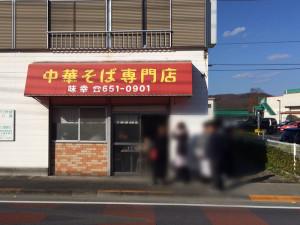 八王子 陣馬街道 八王子ラーメン 中華そば専門店 味幸