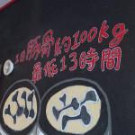 横浜ラーメン 道 八王子 家系 四谷町 郊外