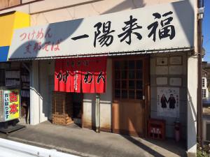 八王子 ラーメン 一陽来福 楢原 太麺
