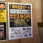 八王子 子安 麺や 樽座 限定 キーマカレー