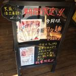 麺や樽座 小宮店 担々麺 限定