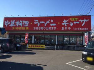 南京亭 八王子新滝山街道店 担々麺 正油