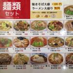 八王子 中華料理 龍順 リュウジュン 担々麺 タンタン麺 担担面