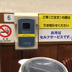 熱烈中華食堂 日高屋 八王子店 担担麺