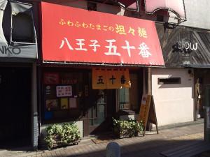 八王子 担々麺 五十番 ふわふわたまご タンタン