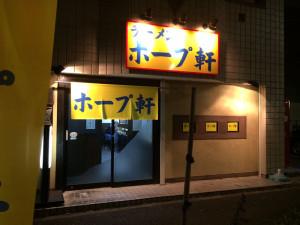 八王子 大塚 ホープ軒 背脂チャッチャ系 東京豚骨醤油