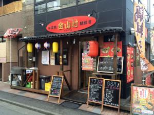 金山村 八王子店 中華料理 クーポン 食べ放題