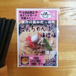 八王子 麵や 樽座小宮店 豆乳ちゃんぽん味噌味 期間限定メニュー 数量限定