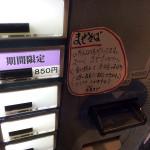 東池袋大勝軒 八王子店 台湾まぜそば 期間限定
