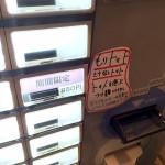 東池袋大勝軒 八王子店 もりトマト 期間限定メニュー もりそば つけ麺