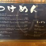 十八製麺 八王子 日野バイパス 冬季限定 からみそ