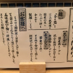 八王子 2016年 開店 ほっこり中華そば もつけ つけ麺 限定メニュー