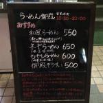 八王子 らーめん御殿 和風ラーメン 550円