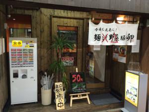 八王子 堀之内 ゆなみ屋 ドン・キホーテ京王堀之内店 カルボな油つけ麺