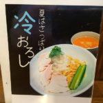 八王子 高倉町 十八製麺 自家製麺 らーめん 冷おろし 限定メニュー