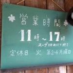分田上 八王子 野猿街道 熊本ラーメン とんこつ 替玉