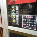 麺や樽座 八王子 子安店 冷やしバジルまぜそば 7月 限定メニュー
