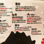 品川製麺所 八王子店 釜焚き味玉豚骨ラーメン 替玉