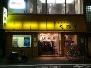 東池袋大勝軒 八王子店 台湾まぜそば 期間限定 追飯