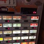 麺や 樽座 小宮店 八王子 ラーメン 限定 スタミナもつラーメン