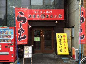 八王子 横浜家系 まるに家 家系つけ麺 夏季限定