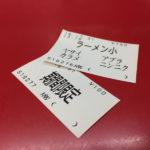 田田 八王子店 二郎インスパイアー 辛い汁なし 限定メニュー ニンニクアブラヤサイ