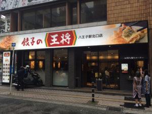 餃子の王将 八王子駅北口店 特選八王子ラーメン 伝統の特選ラーメンセット