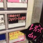 八王子 麺や 樽座 子安店 えび味噌つけ麺 樽座の日 500円