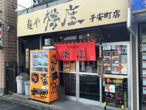八王子 麺や 樽座 子安店 辛いまぜそば 限定メニュー