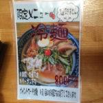 樽座 小宮店 冷麺 期間数量限定