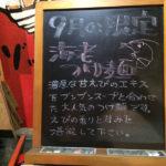極濃つけ麺 ブンブンマル 海老つけ麺 9月の限定メニュー