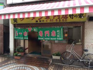 八王子 老舗ラーメン店 竹の家 かけラーメン 480円