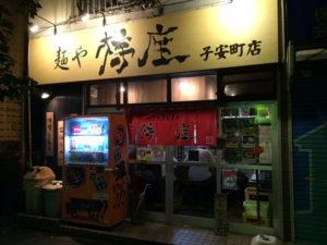 麺や樽座 子安店 醤油つけ麺 大盛 樽座の日 500円