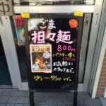 麺や 樽座 黒ごま担々麺 期間数量限定メニュー