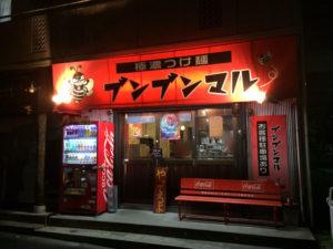 八王子 極濃つけ麺 ブンブンマル 台湾まぜそば 限定